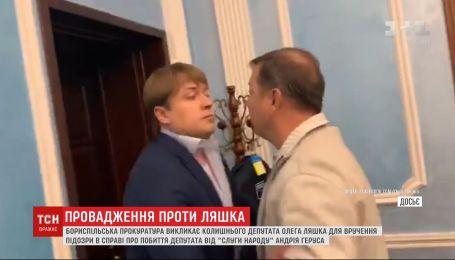 Бориспольская прокуратура вручит Олегу Ляшко подозрение по делу избиения Андрея Геруса