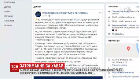 14 ноября объявят меры пресечения для взяточницы из Офиса президента и ее сообщницы
