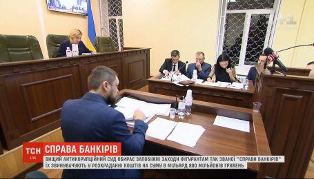 Дело банкиров: суд будет решать, останется ли под стражей Александр Писарук