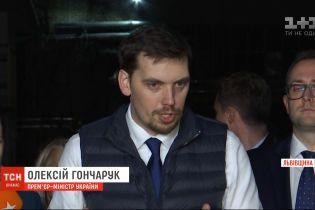 Гончарук обіцяє, що за кілька днів у Новояворівську та Новому Роздолі з'явиться опалення