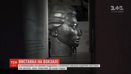В помещении бывшего багажного отделения столичного вокзала открыли выставку об Украине