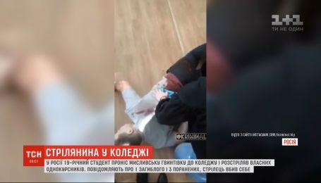 В российском колледже студент открыл огонь по однокурсникам, а затем покончил с собой