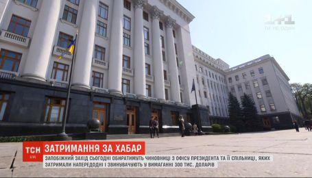 Меры пресечения будут выбирать чиновнице из офиса президента и ее сообщнице, подозреваемых в вымогательстве взятки