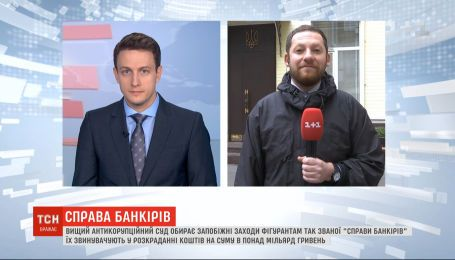 Прокуроры будут просить для Писарука содержания под стражей с возможностью внесения несколькомиллионного залога