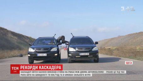 Надскладний трюк: каскадер із Одеси виконав стійку на руках між двома авто у русі