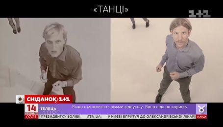 """Іван Дорн зняв рімейк на кліп """"Танці"""" гурту """"Воплі Відоплясова"""""""