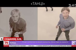 """Иван Дорн снял римейк на клип """"Танцы"""" группы """"Вопли Видоплясова"""""""