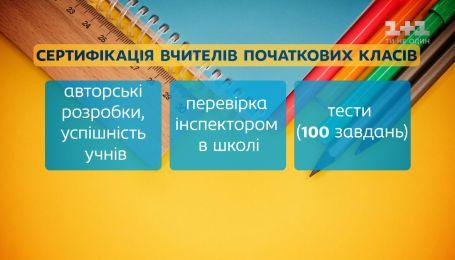 Почему украинские учителя выступают против введения обязательной сертификации