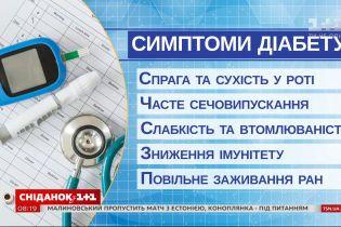 Як розпізнати діабет – поради експертки Наталії Самойленко