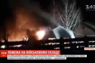 Пожежа на військовому складі на Вінниччині завдала збитків на 10 мільйонів гривень