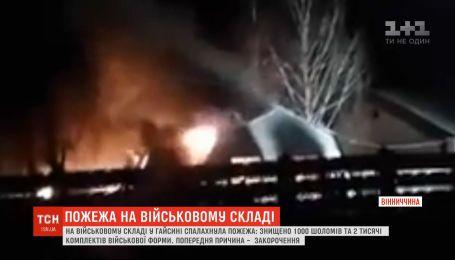 Пожар на военном складе в Винницкой области нанес ущерб на 10 миллионов гривен