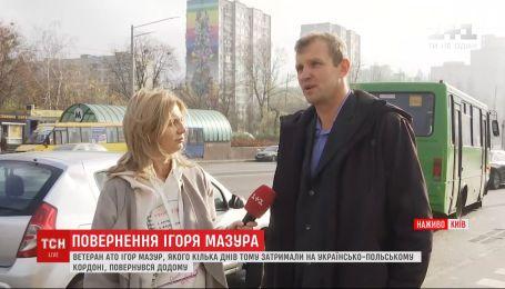 Ігор Мазур ексклюзивно розповів подробиці свого затримання