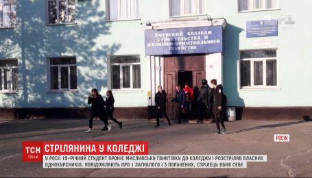 Одна людина загинула і троє поранені внаслідок стрілянини у коледжі Благовєщенська