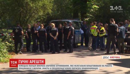 В Германии задержали преступников, которые нелегально трудоустраивали украинцев