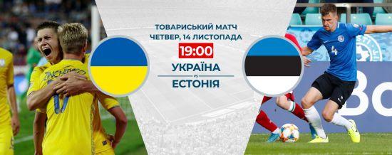 Україна - Естонія онлайн. Матч розпочнеться о 19:00