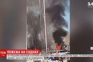 У Греції сталася масштабна пожежа на приватних яхтах