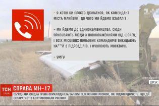 Нові подробиці у справі МН17: слідство оприлюднило розмови бойовиків із ФСБівцями