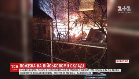 Прокуратура открыла производство из-за пожара на военном складе в Гайсине