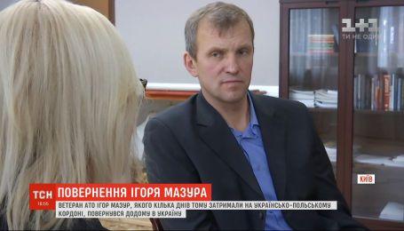 В Украину вернулся Игорь Мазур, которого задерживали на украинско-польской границе
