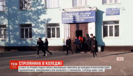 19-летний студент расстрелял своих однокурсников в колледже в России