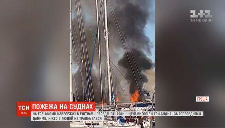 На греческом побережье в пригороде Афин дотла сгорели три судна