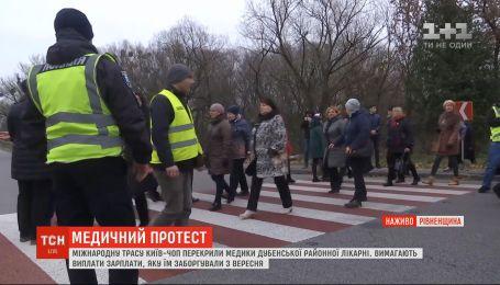 На Ровенщине медики заблокировали трассу Киев-Чоп с требованием выплатить зарплату