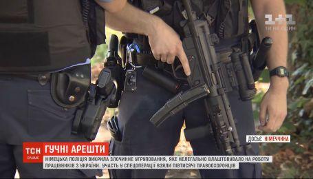 Преступную группировку, которая нелегально устраивала на работу украинцев, разоблачили в Германии