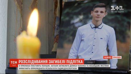 У Прилуках містяни вимагають об'єктивного розслідування смерті 14-річного Дениса Чаленка