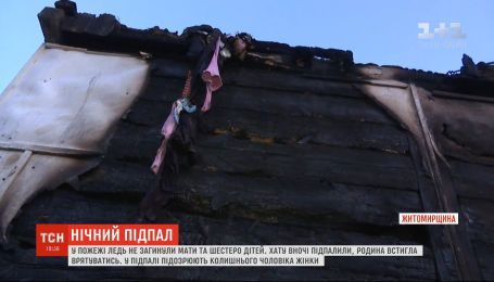 На Житомирщині чоловік зізнався, що намагався спалити колишню дружину і її шістьох дітей