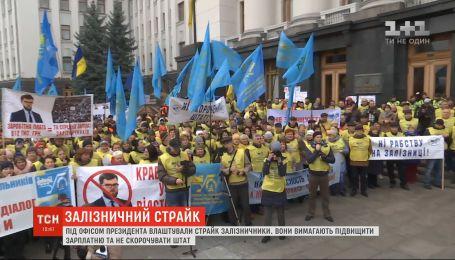 Железнодорожники пикетировали под Офисом президента: что требовали