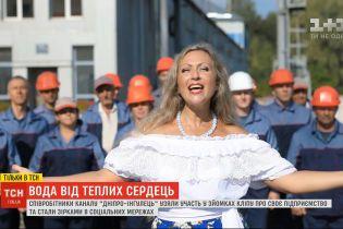 """Співробітники каналу """"Дніпро-Інгулець"""" зняли кліп про своє підприємство та стали зірками Інтернету"""