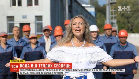 "Сотрудники канала ""Днепр-Ингулец"" сняли клип о своем предприятии и стали звездами Интернета"