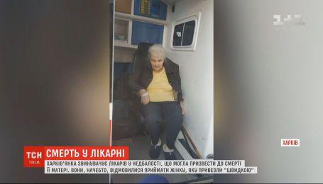 Смерть через недбалість: у Харкові лікарі відмовилися надати медичну допомогу 77-річній жінці