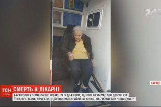 Смерть из-за небрежности: в Харькове врачи отказались оказать медицинскую помощь 77-летней женщине