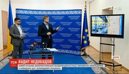 Новий очільник Дніпропетровської ОДА звинувачує попередників у зловживаннях