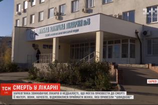 В Харькове врачи отказались оказать помощь тяжелобольной женщине. Она умерла