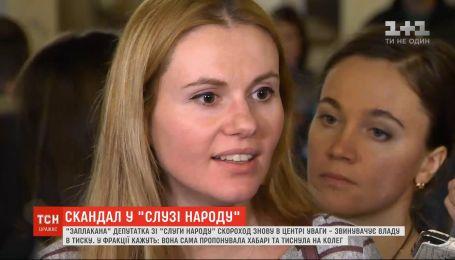 """Скандал вокруг """"слуги народа"""": за что депутата Скороход хотят выгнать из партии"""