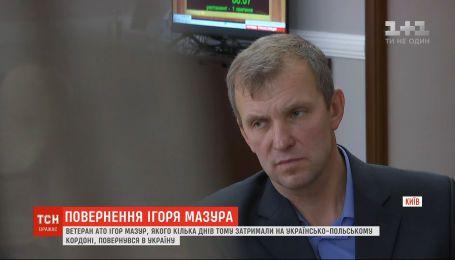 """В системе розыска """"Интерпола"""" заблокировали дело Мазура"""