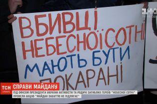 Під Офісом президента активісти вимагали розслідувати справи Майдану