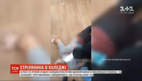 В России 19-летний студент устроил стрельбу в колледже, есть погибшие