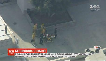 В калифорнийской школе подросток открыл огонь по одноклассникам: двое погибших