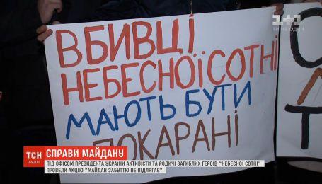Под Офисом президента активисты требовали расследовать дела Майдана