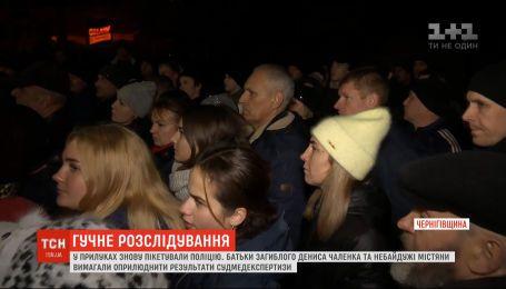 Не успели распечатать: правоохранители не объявили результаты экспертизы по делу Дениса Чаленко