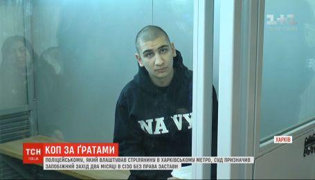 2 месяца в СИЗО проведет полицейский, устроивший стрельбу в метро Харькова