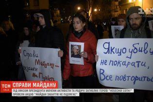 """Під Офісом президента відбулась акція """"Майдан забуттю не підлягає"""""""