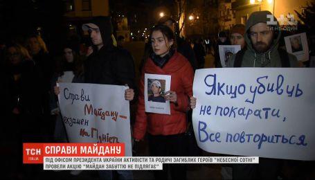 """Под Офисом президента состоялась акция """"Майдан забуттю не підлягає"""""""