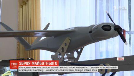 Про зброю майбутнього говорили під час Міжнародної безпекової конференції в Одесі
