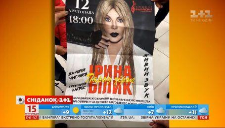 В Харькове произошел скандал из-за концерта Ирины Билык