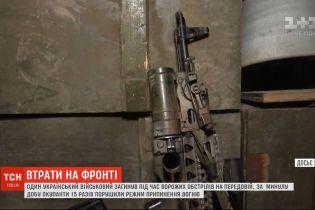 Один боєць на східному фронті зазнав тяжких поранень, від яких загинув