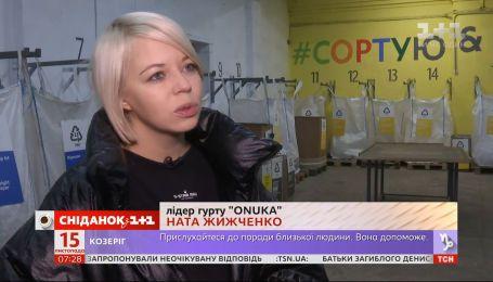 """ONUKA и """"Украина БЕЗ мусора"""" о важности сортировки отходов"""